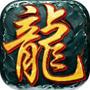 龙城至尊安卓版v1.0.1