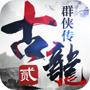 古龙群侠传2iPhone版v2.53