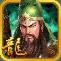 三国龙翔传安卓版v1.8.0