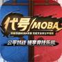 代号MOBA iPhone版