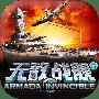 无敌战舰安卓版v2.1.1