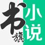 书旗小说iPhone版v3.7.1