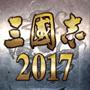 三国志2017iPhone版v1.0.4