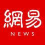 网易新闻iPhone版v557