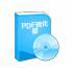 迅捷pdf转换器V6.0破解版 免注册码