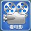 暴风看电影官方版v2.21