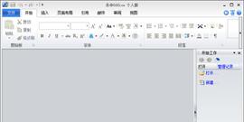永中Office2013个人版v7.1