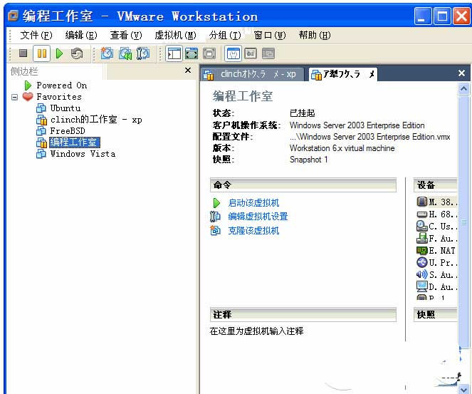 VMwareWorkstation官方版V6.5.2