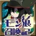 魔物娘召唤记安卓版V1.7