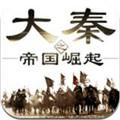 大秦之帝国崛起安卓版V1.0
