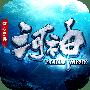 河神安卓版v1.3.1