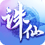 诛仙安卓版v1.160.2