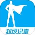 超级课堂安卓版v2.3.5