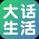 大话生活安卓版v2.6.0