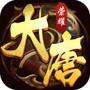 大唐荣耀iPhone版v2.6.3