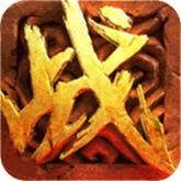 武林群侠传iPhone版V1.37