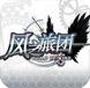 风之旅团iPhone版v1.6