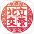 进京证iPhone版V2.1.0